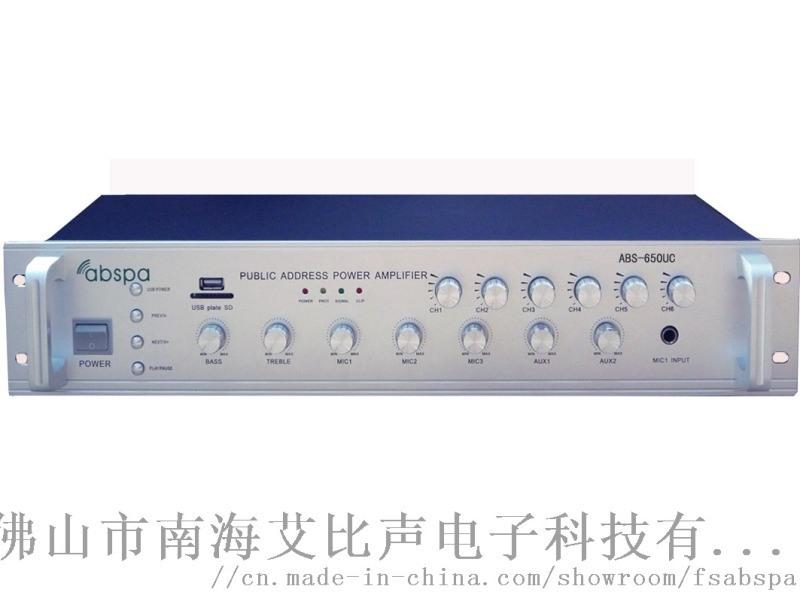公共廣播系統6分區獨立調音藍牙MP3定壓功放