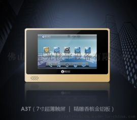 A3T豪华型7寸室内分机(FM03MBVCF-A3T)