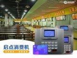 南宁  食堂刷卡机,售饭机,  一卡通系统