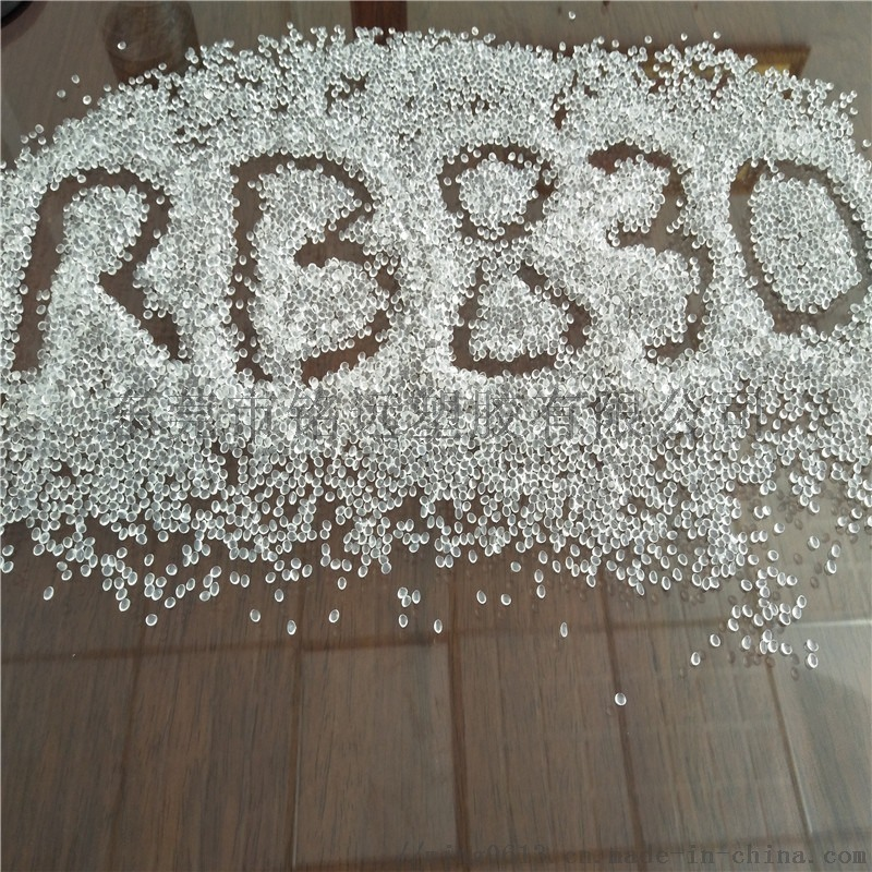 鞋材雾面剂 RB830 高透明颗粒