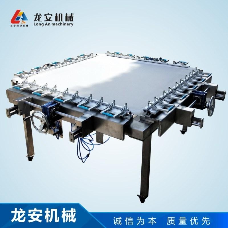 厂家直销LA1515精密涡轮拉网机 双铝夹绷网机