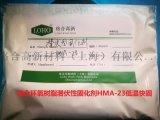 络合环氧树脂潜伏性固化剂HMA-23低温快固