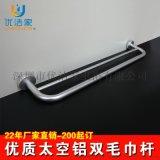 東莞太空鋁氧化銀色雙杆毛巾架 鋁型材雙杆毛巾杆