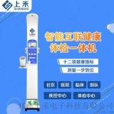 上禾科技醫院測量身高體重脂肪秤SH-10XD