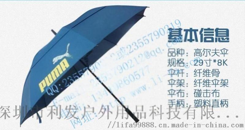 深圳直杆伞30寸直杆伞定制