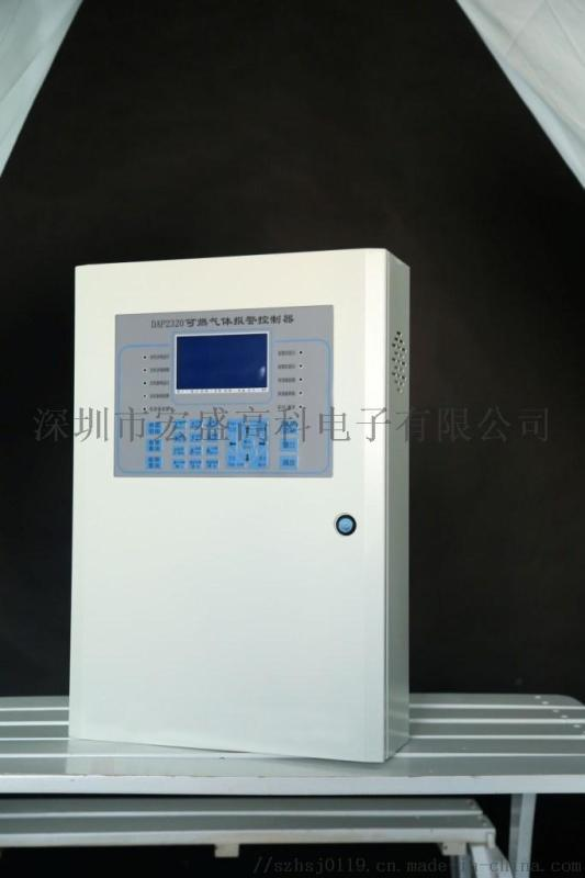 DAP2320可燃气体控制器报价