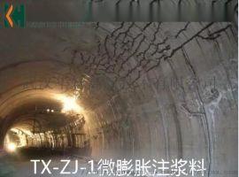 注浆料 高铁隧道微膨胀注浆料 武汉华轩注浆料