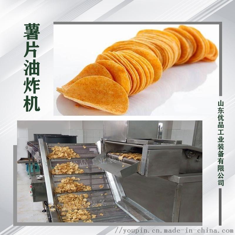 薯片全自動電加熱油炸設備