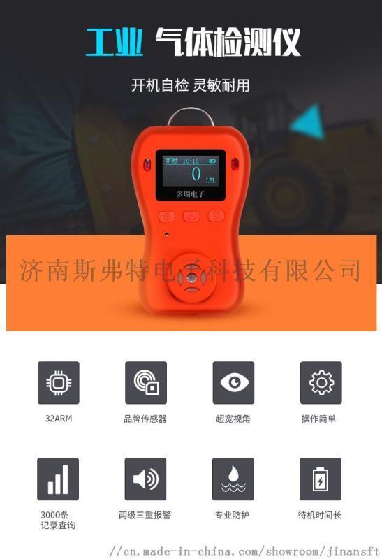 便携式一氧化碳浓度检测仪生产厂家