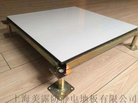 云南美露防静电地板促销价-陶瓷面钢质机房架空地板