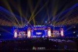 年会庆典 舞台灯光音响LED大屏租赁