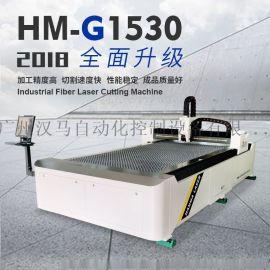 汉马激光不锈钢镀锌板碳钢光纤激光切割机 精度高