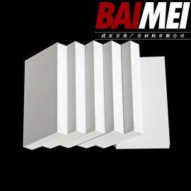 湖北PVC广告板/彩色PVC发泡板