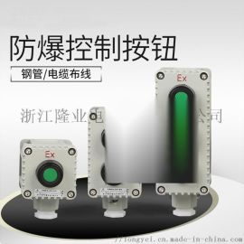 厂家批发防爆控制按钮 防爆控制按钮铝合金防爆按钮