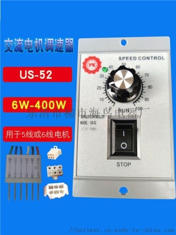 US-52交流电机调速器220V马达减速器250W