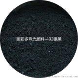 深圳现货供应着色幻彩珠光粉 银黑色402 塑料用环保珠光颜料批发