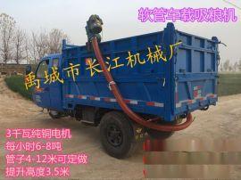 软管车载吸粮机/家用小型吸粮机/散粮装车机