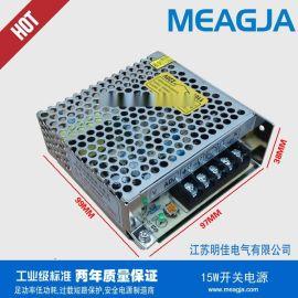 供应明佳 15W开关电源 直流电源输出电压5V,12V,24V