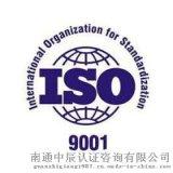 南通ISO9001质量管理体系认证
