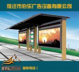 《供应》  公交站台、太阳能公交站台、加工定制