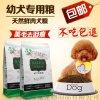 賽嘉全犬種通用幼犬糧