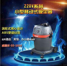 耐酸碱超静音小型单相电工业吸尘器