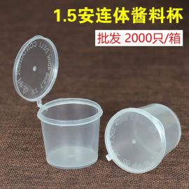 外卖调料杯, 酱料打包杯, 45ml连体杯透明密封