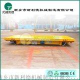 kpj电缆卷筒供电轨道平车钢包转运车