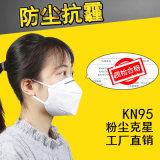 防尘口罩防雾霾pm2.5工业粉尘家具喷漆kn95男女透气秋冬外出口罩