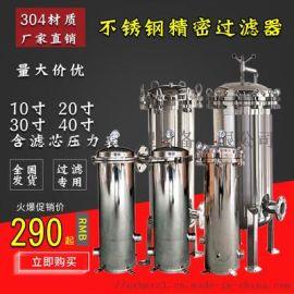 不锈钢精密过滤器水处理耐腐蚀高效前置净水器
