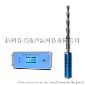 工业超声波石油乳化设备