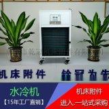 廣東專業 冷水機 制冷機 銓冠 廠家直銷