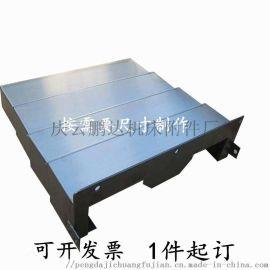 导轨不锈钢板防护罩制作过程 加工中心钢板防护罩