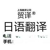 日语口译翻译贸译上海翻译公司提供