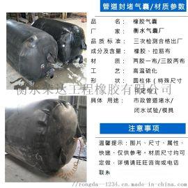 管道堵水气囊 直径50-2000mm 橡胶闭水球胆