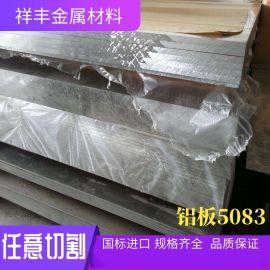 西南铝5083铝板 5083铝合金板