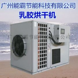 乳胶烘干机、工业烘干机