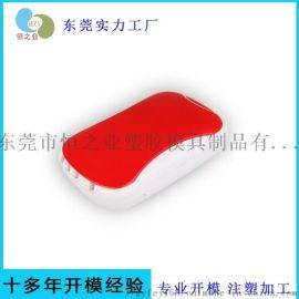 塑胶模具制造厂注塑充电宝塑料外壳模具
