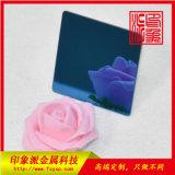 304宝石蓝不锈钢镜面装饰板厂家供应