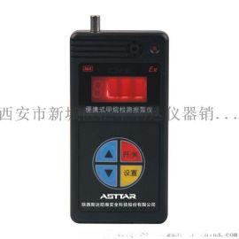西安哪里有卖便携式瓦斯检测仪13772489292