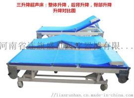 三升降超声床,电动换床单检查床,电动换床单超声床
