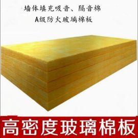 成都销售KTV专用吸音棉,隔墙保温玻璃棉板