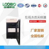 LB-8000在線式等比例水質自動採樣器