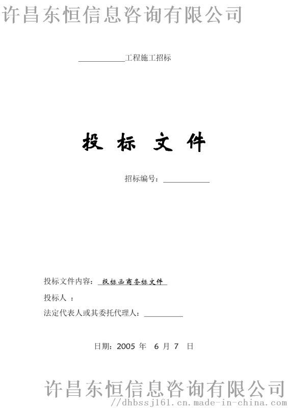 许昌东恒标书设计制作工作室