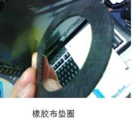 苏州吴雁电子橡胶布垫圈、橡胶垫圈、化工机械专用防腐绝缘垫圈