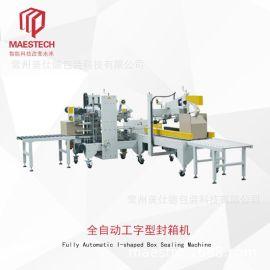 厂家直销MST-GZ01全自动折盖工字型封箱机食品包装四角边封箱机