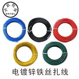 扎线 0.45 0.55 0.7 0.9 1.2 1.6电镀锌铁丝扎线绑丝扎丝铁芯扎带