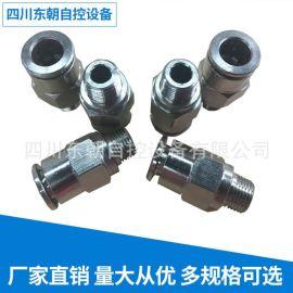 东朝 不锈钢接头 KQB2H08系列 量大从优 厂家直销 多规格可供选择