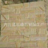 推荐天然文化石黄砂岩蘑菇石蘑菇砖