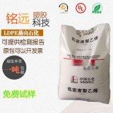 吹塑級LDPE 茂名石化 2420H 薄膜級LDPE 用於重包裝膜